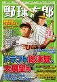 野球太郎 No.037 2020ドラフト総決算&2021大展望号