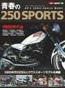青春の250SPORTS 1980年代編 (Motor Ma