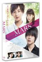MARS(マース)〜ただ、君を愛してる〜通常版