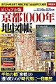 京都1000年地図帳