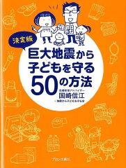 【送料無料】巨大地震から子どもを守る50の方法 [ 国崎信江 ]