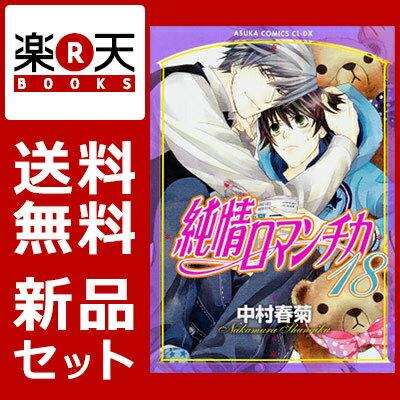 純情ロマンチカ 1-18巻セット (あすかコミックスCL-DX) [ 中村春菊 ]