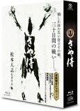 さや侍【Blu-ray】 [ 野見隆明 ]