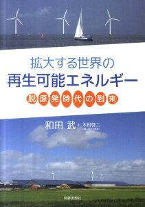 【送料無料】拡大する世界の再生可能エネルギー [ 和田武 ]