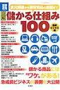 【送料無料】図解儲かる仕組み100(最新ビジネス編)
