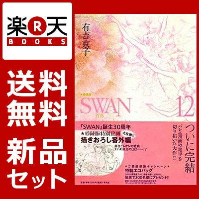 SWAN 白鳥 愛蔵版 1-12巻セット [ 有吉京子 ]