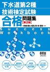下水道第2種技術検定試験 合格問題集(第2版) [ 関根 康生 ]