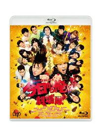 【楽天ブックス限定 オリジナル配送BOX】今日から俺は!!劇場版 Blu-ray通常版【Blu-ray】