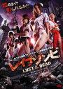 【送料無料】レイプゾンビ LUST OF THE DEAD