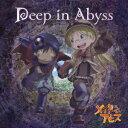 TVアニメ「 メイドインアビス 」オープニングテーマ「Deep in Abyss」 [ 富田美憂)、レグ(CV:伊瀬茉莉也) ]