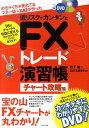 【送料無料】めちゃくちゃ売れてるマネ-誌ダイヤモンドザイが作った低リスクでカンタンなFXトレ
