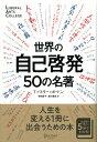 世界の自己啓発50の名著 (5分でわかる50の名著シリーズ) (ディス……