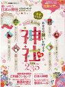 願いが叶う日本の神社ベストランキング最新版mini あなたの願いを叶える神社 (晋遊舎ムック LDK特別編集)
