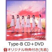 【楽天ブックス限定先着特典】意志 (Type-B CD+DVD) (生写真付き)