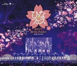Hello!Project ひなフェス2017 <℃-uteプレミアム>【Blu-ray】画像