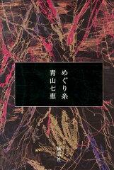 めぐり糸 [ 青山七恵 ]