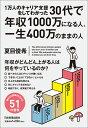 30代で年収1000万になる人、一生400万のままの人 [