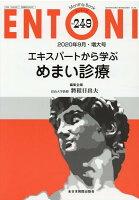 ENTONI(No.249(2020年9月・)