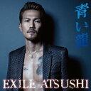 EXILE ATSUSHI(エグザイル アツシ)の「愛燦燦」を収録したシングルのジャケット写真。