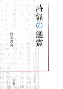 【送料無料】詩経の鑑賞