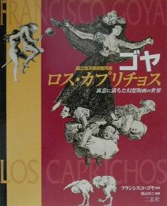 【送料無料】ゴヤ ロス・カプリチョス