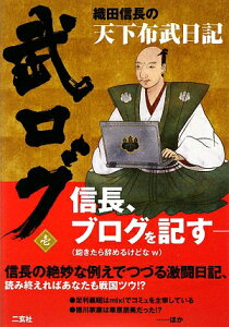 【送料無料】織田信長の天下布武日記
