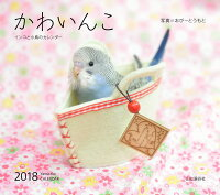 カレンダー2018 かわいんこ インコと小鳥のカレンダー