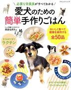 必要な栄養素がすべてわかる愛犬のための簡単手作りごはん
