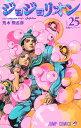 ジョジョリオン 25 (ジャンプコミックス) [ 荒木 飛呂彦 ]