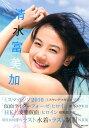 SHIMIZU FUMIKA 1st Photobook 清水富美加 [ 石垣星児 ] - 楽天ブックス
