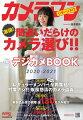 カメラマン 間違いだらけのカメラ選び!! & デジカメBOOK 2020-2021