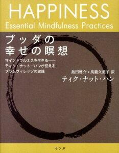 【送料無料】ブッダの幸せの瞑想 [ ティク・ナット・ハン ]