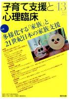 子育て支援と心理臨床vol.13