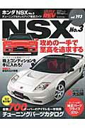 【楽天ブックスならいつでも送料無料】ホンダ・NSX(no.3)