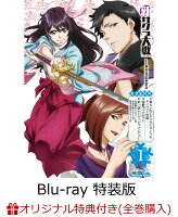 【楽天ブックス限定全巻購入特典対象】新サクラ大戦 the Animation 第1巻 Blu-ray特装版(アクリルスタンド)【Blu-ray】
