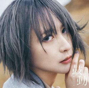 鼓動 (初回限定盤 CD+DVD)