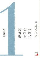 【バーゲン本】誰も教えてくれない一流になれる読書術