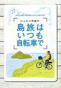 【送料無料】シェルパ斉藤の島旅はいつも自転車で