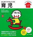 はじめてママ&パパの育児 0~3才の赤ちゃんとの暮らしこの一冊で安心! (実用No.1) [ 主婦の友社 ]