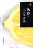檸檬(9784758435444)