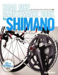 【楽天ブックスなら送料無料】ロードバイクメンテナンスブック「シマノ編」