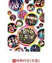 【先着特典】HKT48 8th ANNIVERSARY 8周...