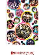 【先着特典】HKT48 8th ANNIVERSARY 8周年だよ!HKT48の令和に昭和な歌合戦〜みんなで笑おう 八っ八っ八っ八っ八っ八っ八っ八っ(笑)〜(生写真付き)
