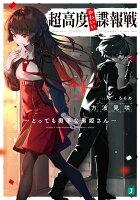 超高度かわいい諜報戦 〜とっても奥手な黒姫さん〜(1) (MF文庫J)