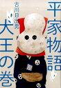 平家物語 犬王の巻 [ 古川 日出男 ] - 楽天ブックス