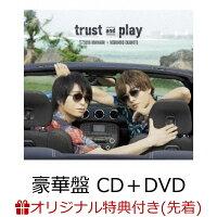【楽天ブックス限定先着特典】trust and play (豪華盤 CD+DVD) (L判ブロマイド付き)