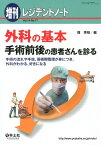 レジデントノート 増刊(14-17) 手術の流れや手技、周術期管理が身につき、外科がわか 外科の基本ー手術前後の患者さんを診る [ 畑啓昭 ]