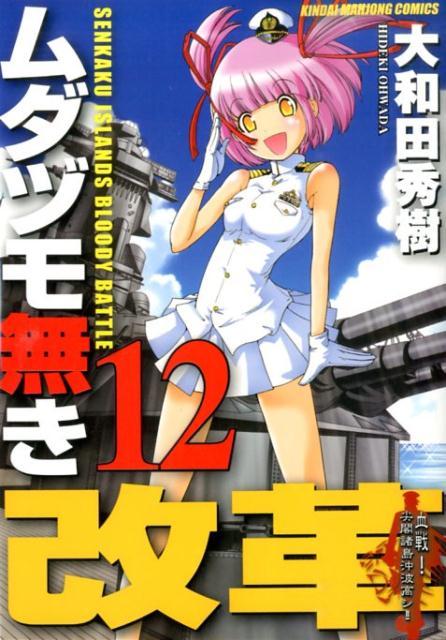ムダヅモ無き改革 第12巻