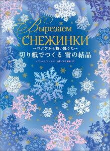 【楽天ブックスならいつでも送料無料】切り紙でつくる雪の結晶 [ V.V.セロワ ]