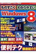 【送料無料】ものすごくわかりやすいWindows 8